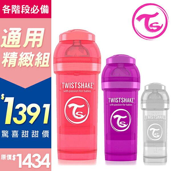 YODEE 優迪嚴選:❮❮通用精緻組❯❯Twistshake時尚彩虹奶瓶-0M+到斷奶皆適用3件組
