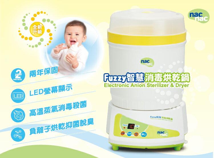 『121婦嬰用品館』nac nac Fuzzy智慧消毒鍋 TM-708H 烘乾鍋 2