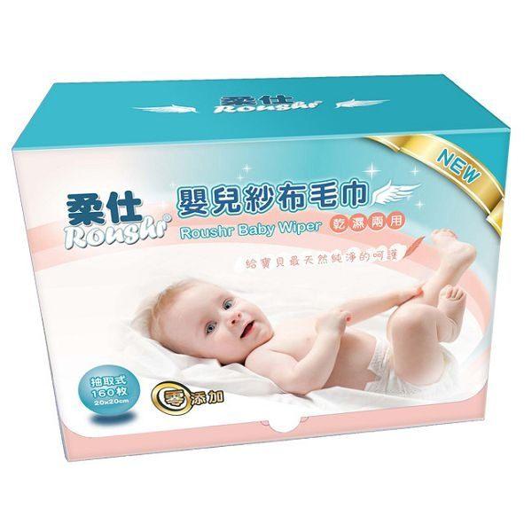 Roushr柔仕 - 抽取式乾濕兩用嬰兒紗布毛巾 160抽/1盒