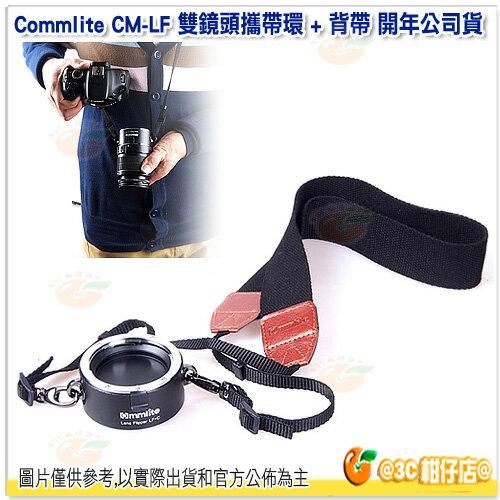 Commlite CM~LF~C 雙鏡頭 攜帶環  背帶 開年 貨 適 Canon EF卡