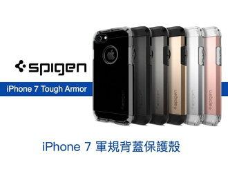 SGP Spigen iPhone 8/7 4.7吋 Tough Armor 雙層吸震 保護殼 玫瑰金 曜石黑
