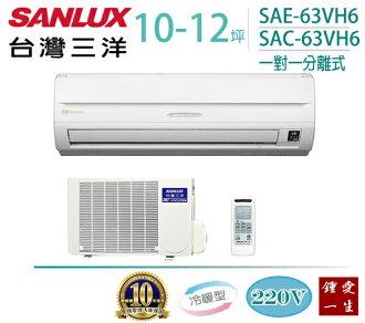 SANLUX台灣三洋 一對一變頻冷暖精品型 SAE-63VH6+SAC-63VH6 含標準安裝