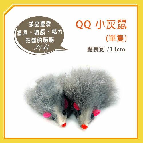 【力奇】QQ 小灰鼠(單隻) (WE220192)-20元 可超取(I002E47)