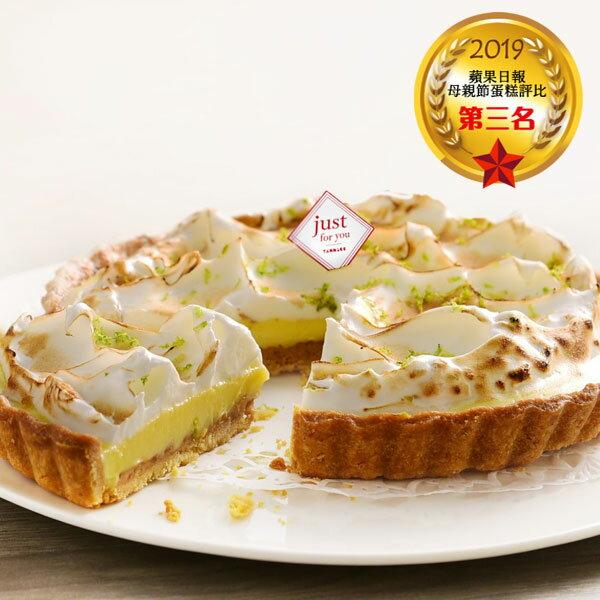 【亞尼克】 夢想村-25度N檸檬派8吋🏆2019蘋果日報評比第三名人氣團購美食💯 0