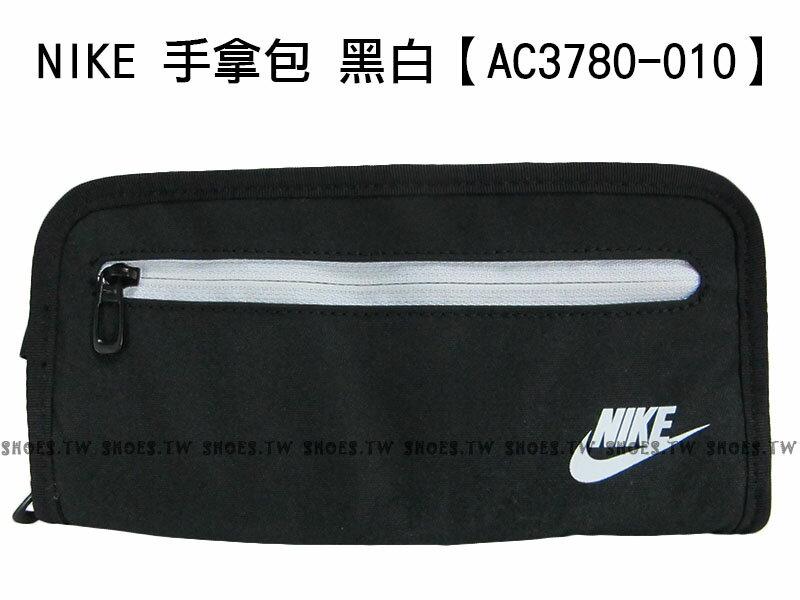 Shoestw【AC3780-010】NIKE 手拿皮夾 皮夾 運動皮夾 男女都可 黑色 多夾層
