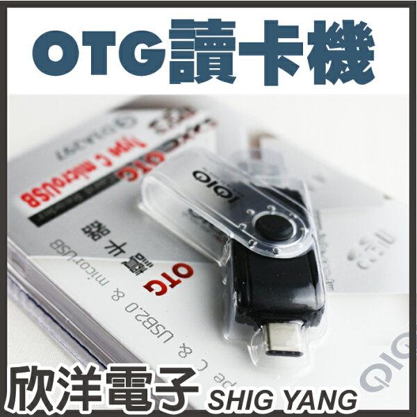 ※欣洋電子※OTG三合一讀卡機(OCR01)