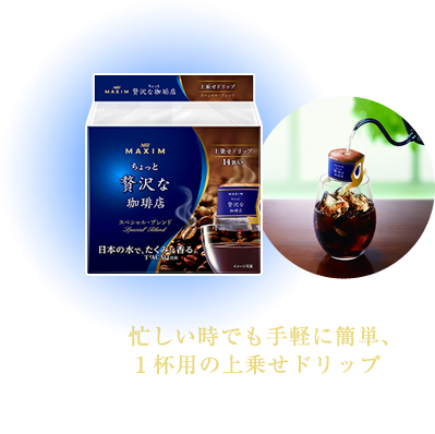 【橘町五丁目】 日本AGF Maxim 華麗濾式咖啡(咖啡豆:哥倫比亞、巴西)-14袋入-128g 1
