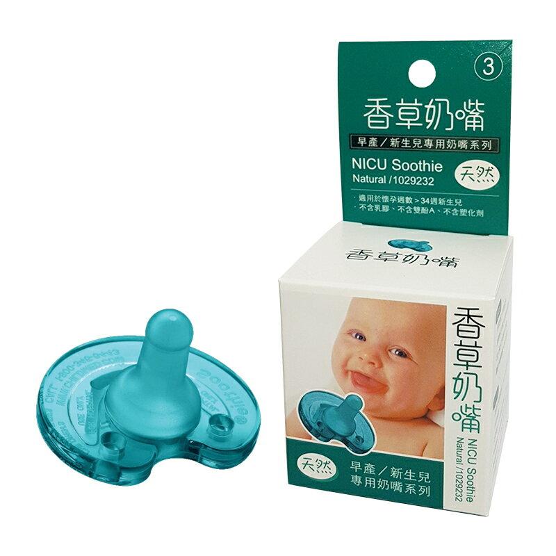 Philips - 早產/新生兒專用安撫奶嘴(香草奶嘴) 3號 天然