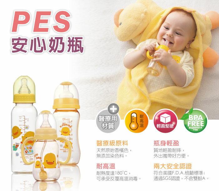 『121婦嬰用品館』黃色小鴨 寬口PES葫蘆奶瓶270ml 1