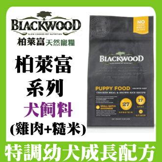 BLACKWOOD 柏萊富狗飼料- 特調幼犬5磅-雞+米
