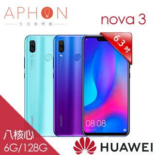 【Aphon生活美學館】HUAWEI華為nova36G128G八核心6.3吋智慧型手機-送玻璃保護貼+專用皮套+typeC加長充電線+32G記憶卡+華為USB風扇