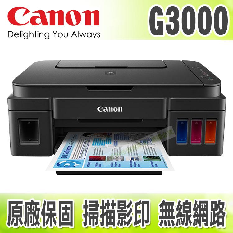 【浩昇科技】Canon PIXMA G3000 原廠大供墨無線複合機
