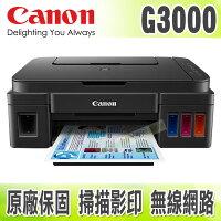Canon佳能到【浩昇科技】Canon PIXMA G3000 原廠大供墨無線複合機