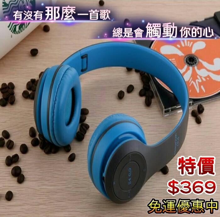 藍牙 折疊式耳機 P47 頭戴式 藍芽耳機 重低音 運動藍牙耳機 重低音 可插卡 無線 ?朵拉伊露?