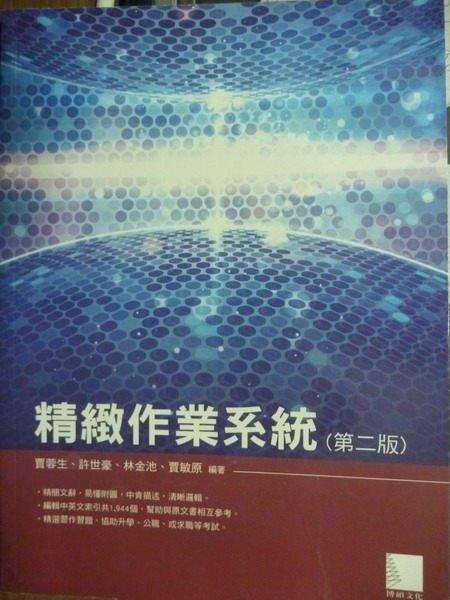 【書寶二手書T9/大學理工醫_QAT】精緻作業系統(第二版)_賈蓉生/等
