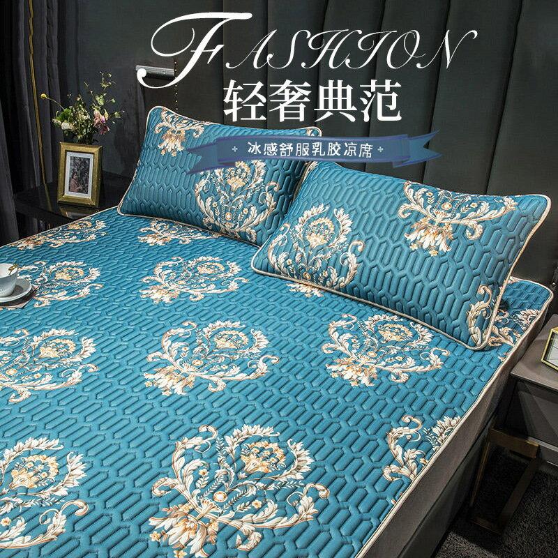 2021新款泰國乳膠涼席三件套冰絲卡通天絲床墊可