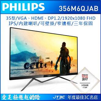 PHILIPS 35型低藍光顯示器 (356M6QJAB) IPS/FHD/HDMI/喇叭/1920*1080