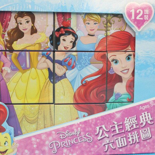 迪士尼 公主經典六面拼圖 12塊裝 QFF08H /一盒入{促200} 正版授權 Disney Princess 白雪公主 長髮公主 六面積木拼圖 立體六面拼圖