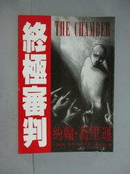 【書寶二手書T9/一般小說_NAV】遜終極審判_原價360_約翰.葛里遜