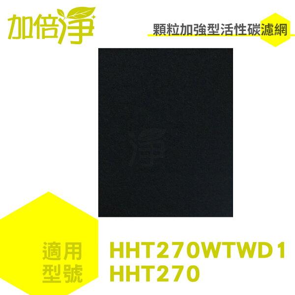 加倍淨加強型活性炭濾網適用HHT270WTWD1honeywell空氣清靜機(10入)