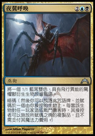 【冰河森林】MTG 魔法風雲會 Gatecrash 兵臨古城 NO. 149 繁中版 夜翼呼喚Call of the Nightwing UC卡