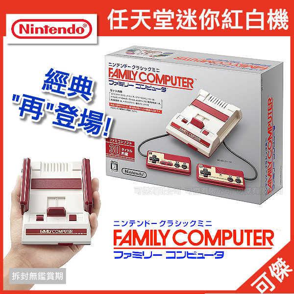 可傑 日本 任天堂 Nintendo 迷你紅白機 Famicom Mini