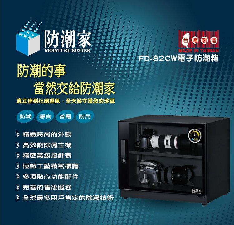 *╯新風尚潮流╭*防潮家 84L 電子防潮箱 20年以上使用壽命 台灣製造 品質保證 FD-82CW
