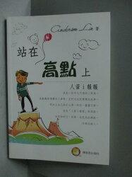 【書寶二手書T3/勵志_MKA】站在高點上、人資i報報_Anderson Lin