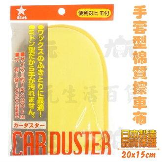 【九元生活百貨】手套型純棉擦車布/黃色 日本製造 靜電布 除塵布 洗車巾