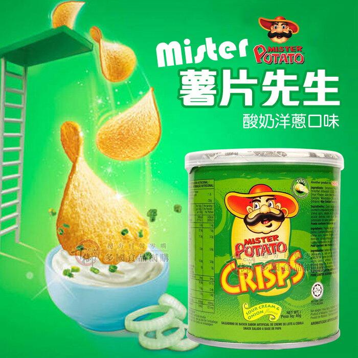 Mister薯片先生洋芋片45g 酸奶洋蔥 洋芋片 餅乾 [MS42231]千御國際