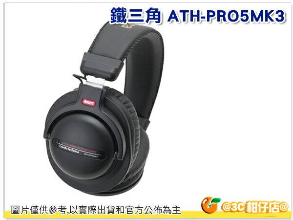鐵三角 ATH-PRO5MK3 DJ專業型監聽耳機 可拆式導線 公司貨保固一年