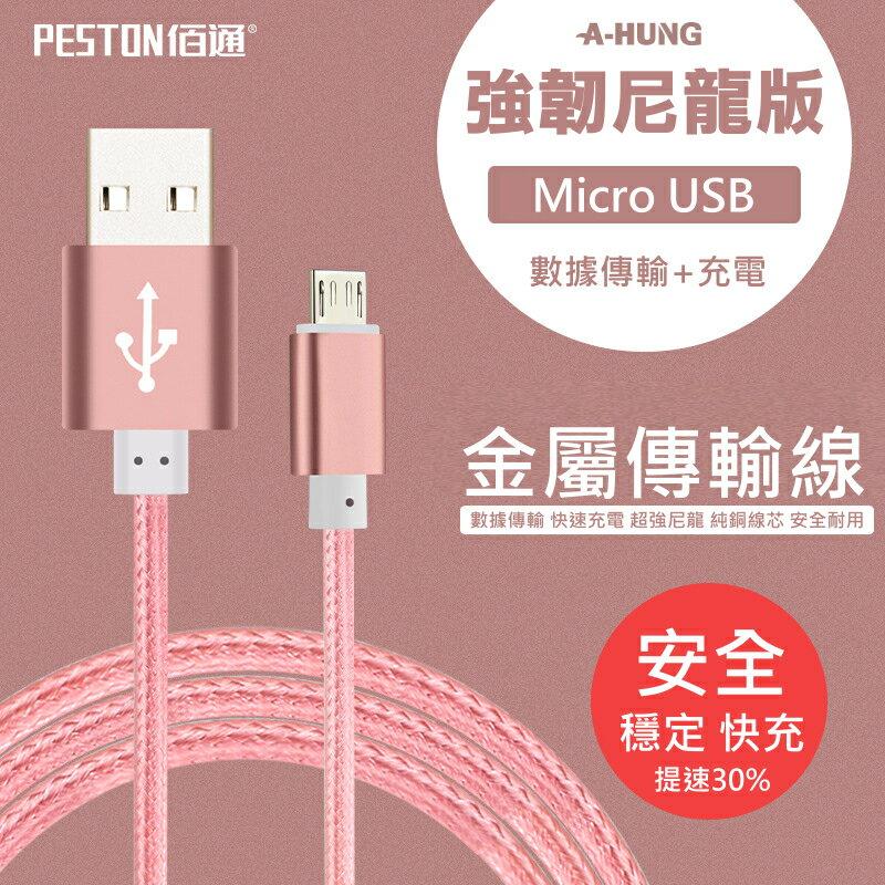 【超耐抗拉】鋁合金 Micro USB 尼龍編織傳輸線 快充線 快速充電線 HTC SONY 手機平板三星小米 行動電源