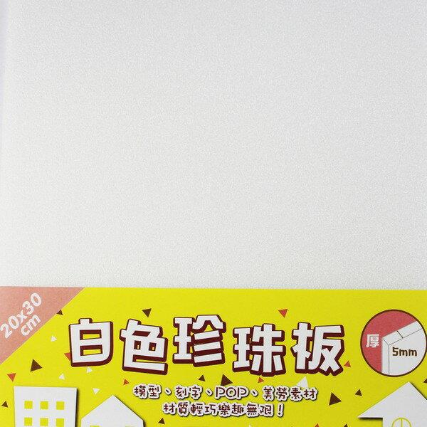 旻泉精品批發網 A4 珍珠板 白色 厚5mm(加厚)/ 一片入(定10) 高密度珍珠板 20cm x 30cm 真珠板-萬