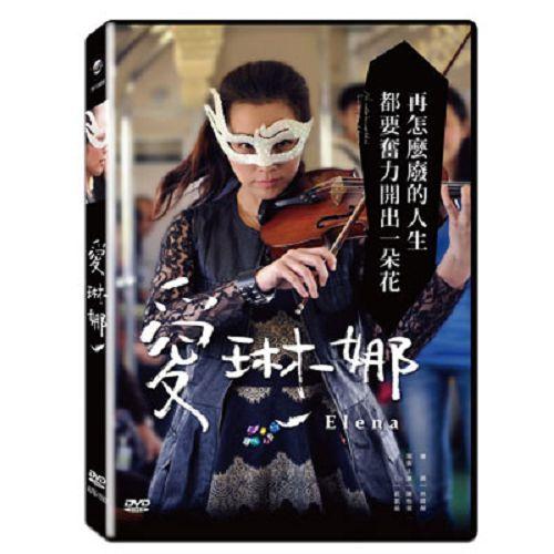 愛琳娜DVD陳怡蓉莊凱勛