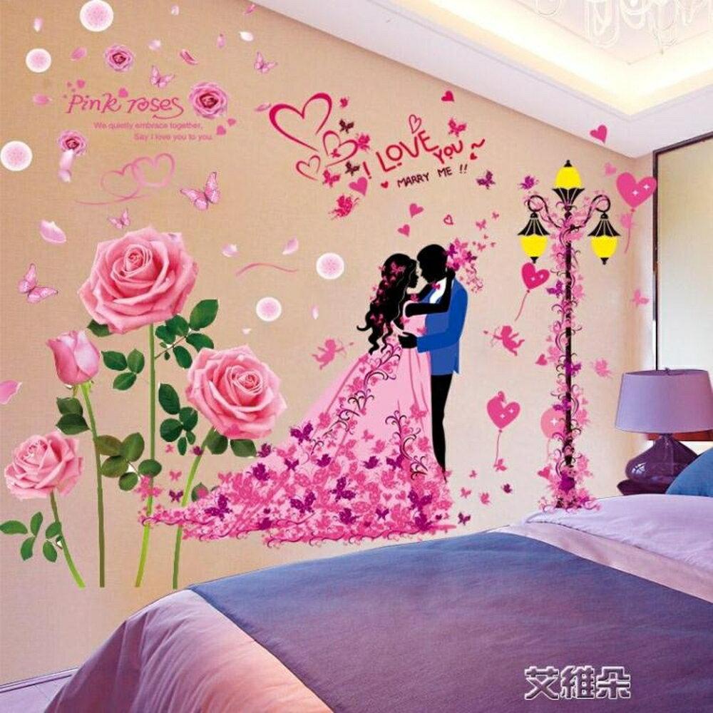 墻紙3d立體墻貼紙貼畫墻紙自粘臥室溫馨浪漫房間墻面裝飾品墻壁紙墻畫 清涼一夏钜惠