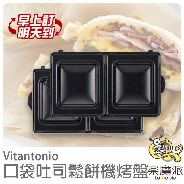 ~樂魔派~ 20倍點數   Vitantonio 鬆餅機烤盤 口袋三明治 烤盤  VWH~