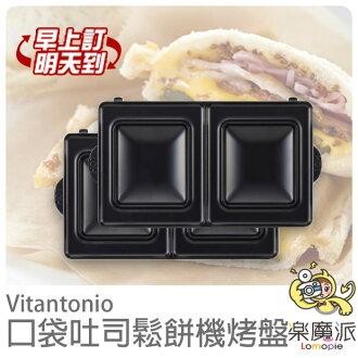 現貨專區 Vitantonio 鬆餅機烤盤 口袋三明治 烤盤 適用 VWH-110W 200W 200K