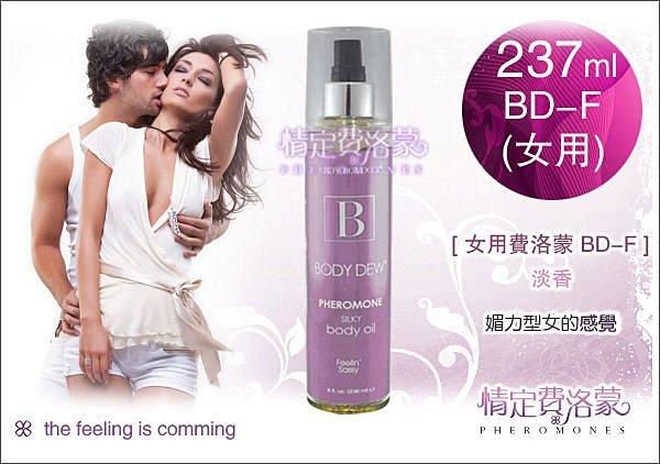 情定費洛蒙-女用BD-F 237ml身體噴霧-花果香 pheromone