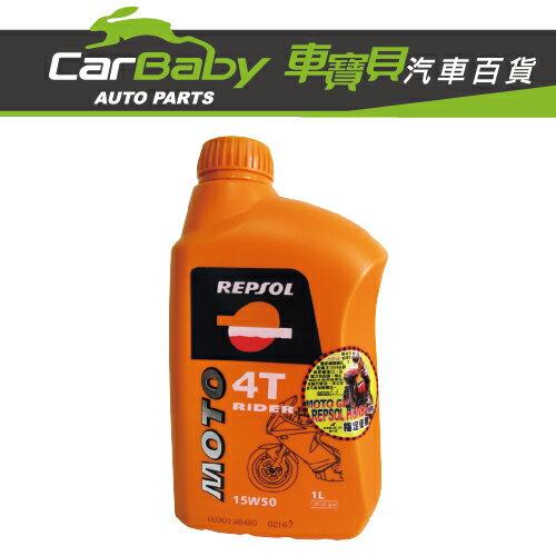 CarBaby車寶貝汽車百貨:【車寶貝推薦】REPSOL15W504T機油(機車用)