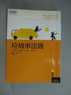 【書寶二手書T1/心理_ORD】垃圾車法則_羅耀宗,大衛.波萊