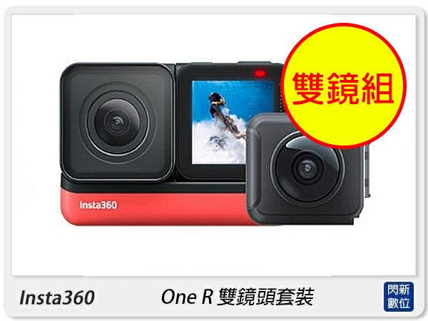 【銀行刷卡金+樂天點數回饋】特惠價! Insta360 One R 雙鏡頭(全景+4K)套裝 360度 運動相機 防水 攝影機 拍攝(OneR,公司貨)