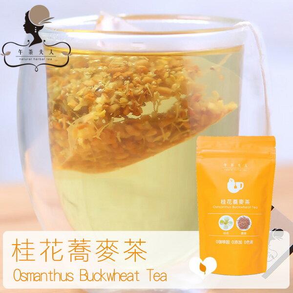 【午茶夫人】桂花蕎麥茶 - 10入/袋 ☆ 100%純天然原料 。無添加 無咖啡因。健康補給 促進新陳代謝好順暢 ☆