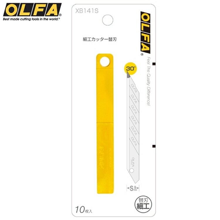 又敗家@日本OLFA美工刀片XB141(10片裝,30直線刃)適141BS、180Black、180-BT/36、215BS、300、A-1、A-2、A-3、A-5、ES-1、DA-1、Ltd-05、