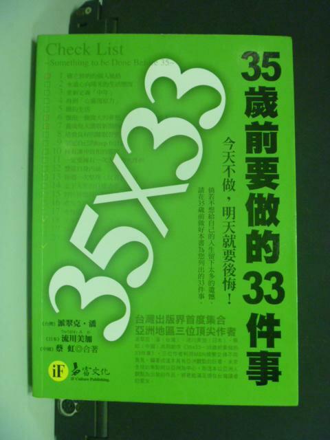 【書寶二手書T3/財經企管_MIJ】35歲前要做的33件事_派翠克.潘、流川美加、蔡虹