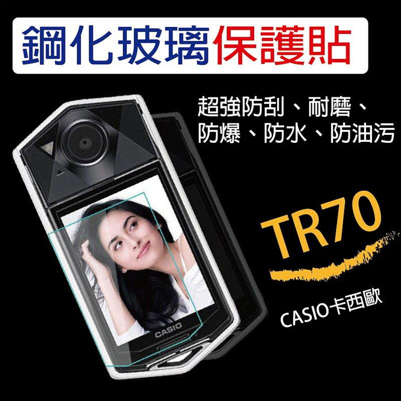 ◎相機專家◎ Casio TR70 鋼化膜 鋼化貼 硬式玻璃貼 9H 保護貼0.1mm 加贈【乾溼2用清潔組X1】