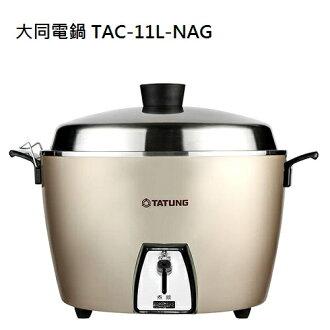 TATUNG 大同 11人份電鍋 TAC-11L-NAG ★全不銹鋼 文藝金色!