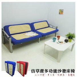 收納床 看護床 扶手沙發 和室椅《仿草蓆多功能單人沙發床椅》-台客嚴選