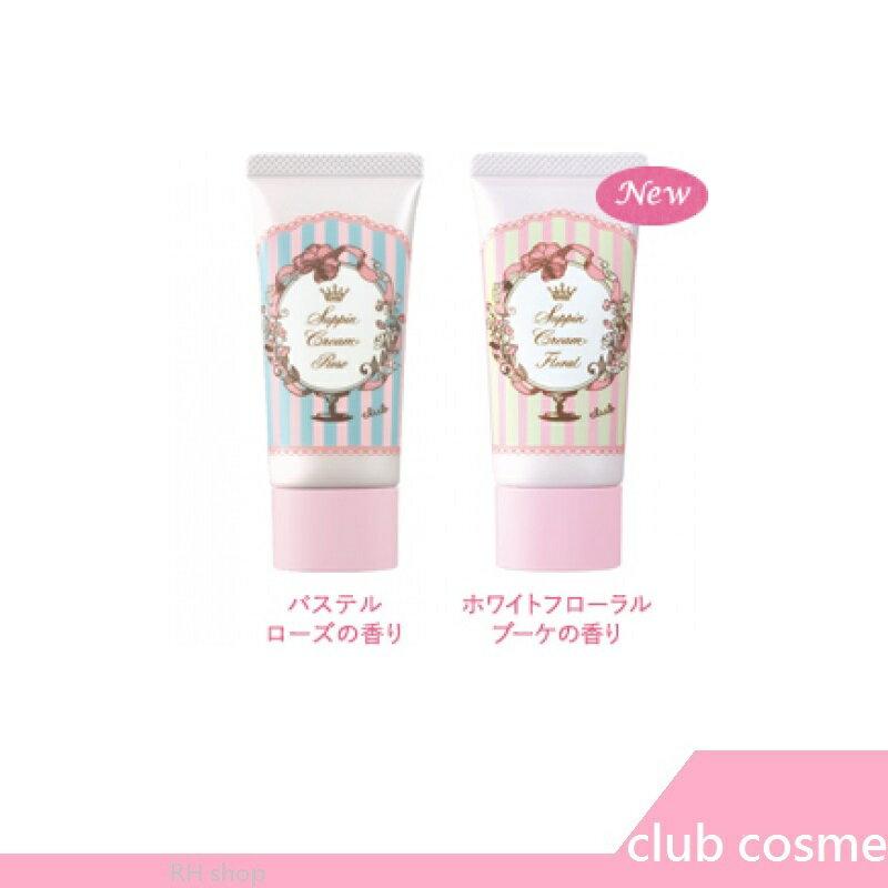 日本 CLUB COSME 免卸 素顏霜 30g(淡雅花香)【RH shop】日本代購