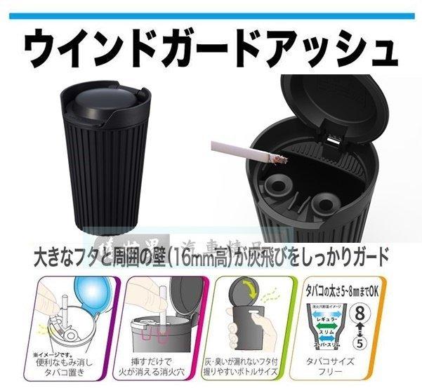 權世界@汽車用品 日本 SEIKO 咖啡杯造型 掀蓋式 自然消火 文創氣息 煙灰缸 黑色 ED-210