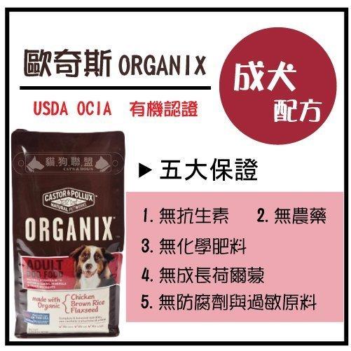 +貓狗樂園+ 美國ORGANIX歐奇斯【有機飼料。成犬配方。40oz】540元 - 限時優惠好康折扣